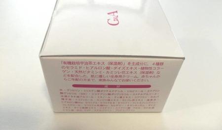 G&A Tea Cosmetics Uji Organic Catechin Cream - organiczny krem na bazie katechiny z zielonej herbaty, 100 g